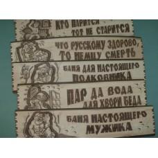 Табличка в баню в ассортименте (с пословицами и поговорками)