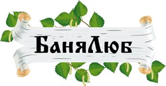 БаняЛюб - магазин банных принадлежностей
